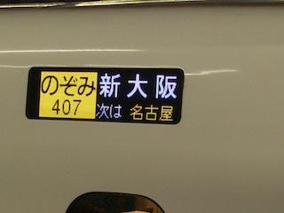 のぞみ407.jpg