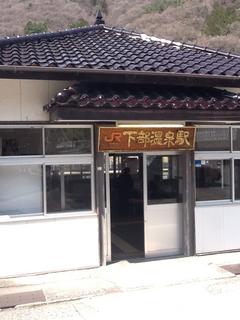 下部温泉駅.JPG