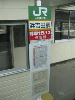 浜吉田.JPG