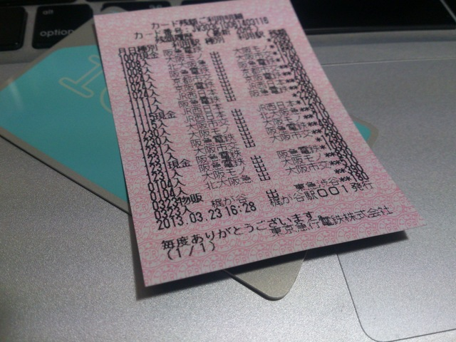 ICカード相互利用.jpg