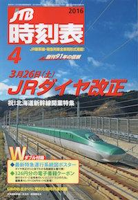 JTB_timetable16_04.jpg