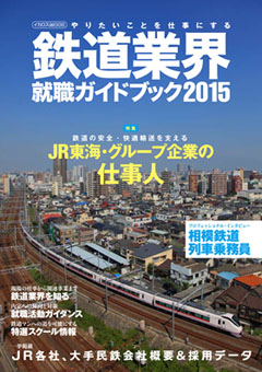 Shushokuguide2015.jpg