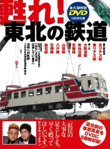 TWJ甦れ!東北の鉄道.jpg