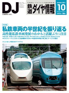 newwork_daiyajoho13_10.jpg