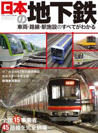 イカロス・日本の地下鉄