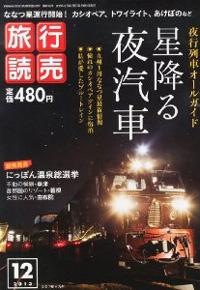ryokoyomiuri13_12.jpg