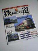 鉄道DF36