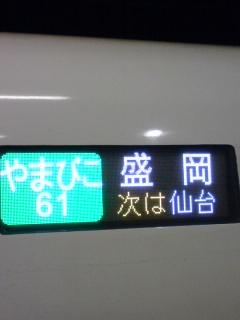 やまびこ61号.jpg