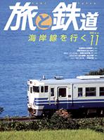タビテツ'08.11.JPG