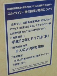 スカイライナー前売.JPG