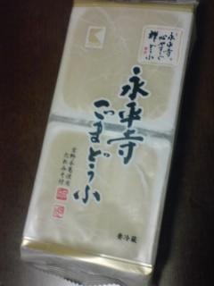 永平寺ごま豆腐.jpg