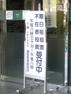期日前投票2010_7.jpg