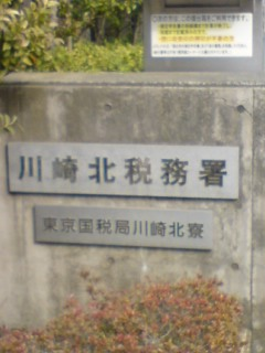 川崎北税務署.jpg