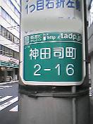 神田司町.jpg