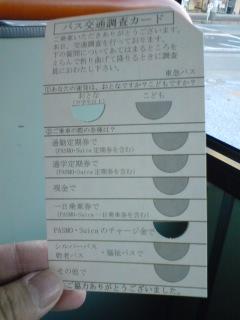調査カード.jpg