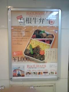 島根牛弁当1.JPG