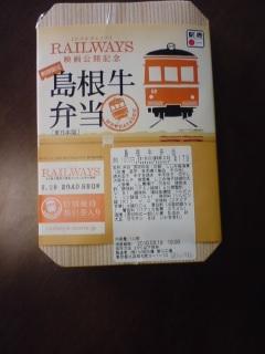 島根牛弁当2.JPG