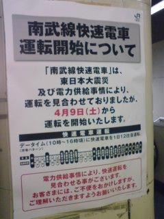 南武線快速3.jpg