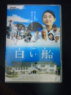 白い船DVD.jpg