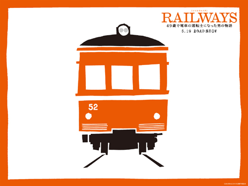 RAILWAYSDVD.jpg