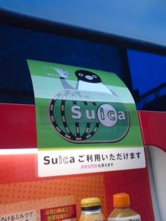 Suicaゥ販機1.jpg