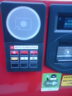Suicaゥ販機2.jpg