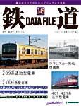 TDF245.jpg