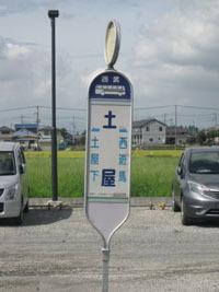 Atsumi_atsumionsen.jpg