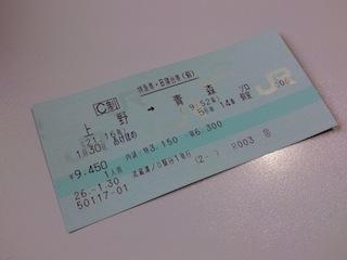 あけぼの切符.jpg