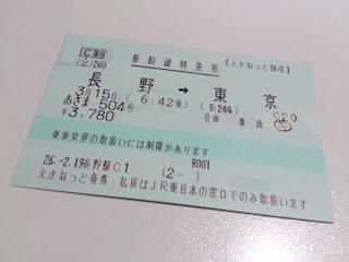あさま504.JPG