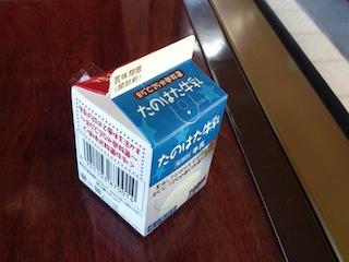 たのはた牛乳.jpg