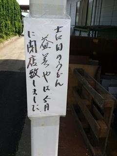 ますみや閉店.jpg