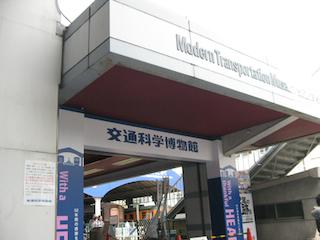 交通科学博物館.jpg