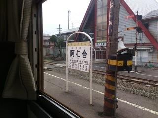 内陸線阿仁合.jpg
