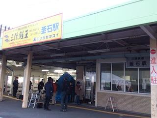 初日釜石1.jpg