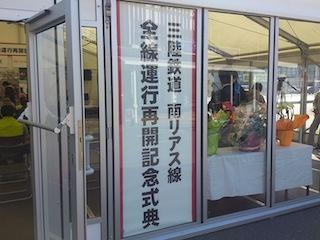 初日釜石3.jpg