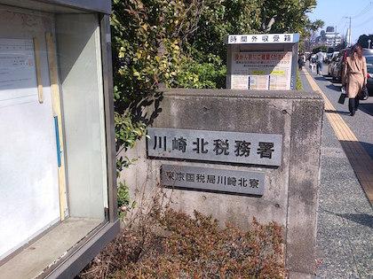 川崎北税務署2015.jpg
