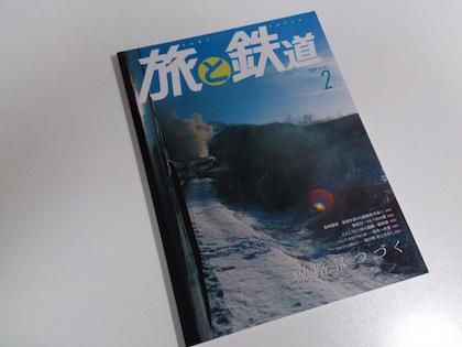 旅鉄2009_2.jpg