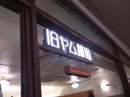 旧ヤム鉄道.jpg