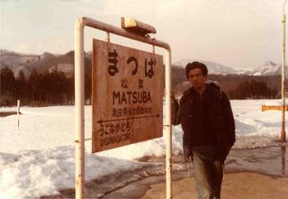 松葉駅1981.jpg