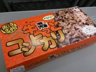 牛〜っとコシヒカリ1.jpg