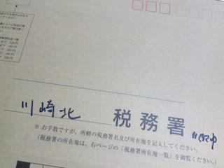 確定申告2014.jpg