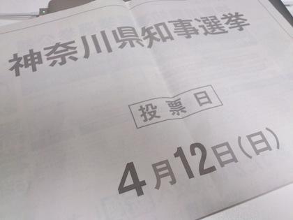 神奈川県知事選挙.jpg