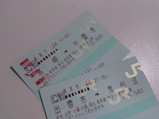 連続乗車券.jpg