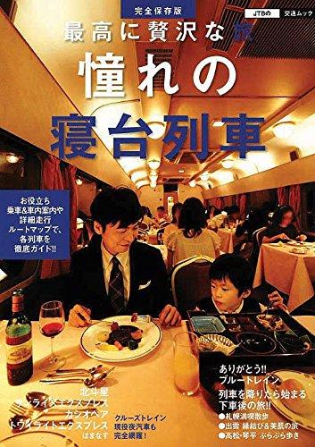 JTBP_Shindai.jpg