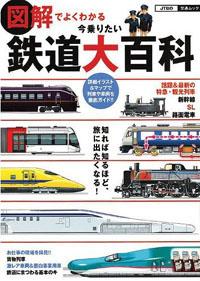JTBP_daihyakka.jpg