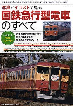 express_emu.jpg