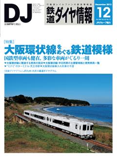 newwork_daiyajoho13_12.jpg
