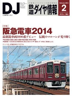 newwork_daiyajoho14_02.jpg