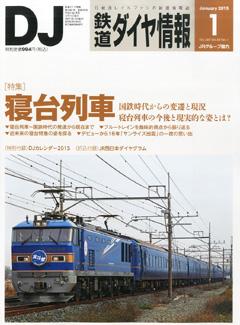 newwork_daiyajoho15_01.jpg